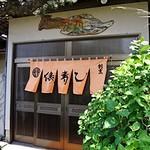 寿司割烹 俵寿し - 入口は少し改装してあります