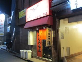 麺屋武蔵 鷹虎 - 外観