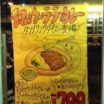 カフェ・タンブリング・ダイス - ポスター