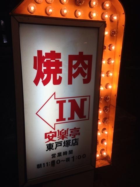 安楽亭 東戸塚店