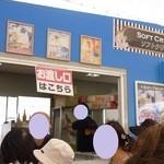大阪舞洲ゆり園 - いちばん人気はソフトクリームコーナー☆♪