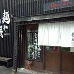 麺や辰 - 入口
