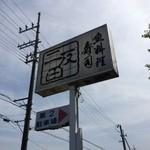 魚料理・寿司 二反田 - 看板
