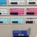 佐久平パーキングエリア(上り)軽食コーナー - 2014/6/14  自販機で、券購入〜〜