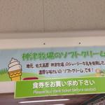 佐久平パーキングエリア(上り)軽食コーナー - 2014/6/14  ソフトクリームが美味そうで。。、