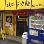 俺のドカ麺 - お店の外観