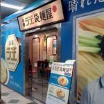 日清ラ王 袋麺屋 - 初訪問
