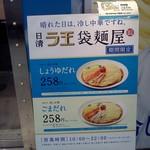 日清ラ王 袋麺屋 - メニューは2種類