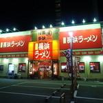28394572 - 博多長浜ラーメン まる長 鶴見緑店の外観