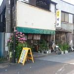 可亭 - 渋い ( ̄ー ̄*)