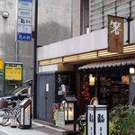 銀座 鮨青木 - 建物外観