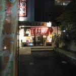 麺屋黒獅子 -