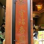 28401256 - 宇治園 心斎橋本店