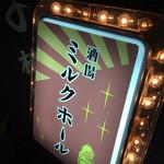 ミルクホール - この看板の真裏に酒場ミルクホールがあるんですねー(((o(*゚▽゚*)o)))