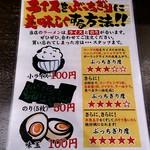 壱角家 - 壱角家 西葛西店 「ライスをぶっちぎりに美味しくする方法」