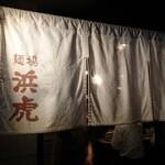 麺場 浜虎 - 2014.5.28