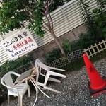 ことぶき食堂 - 2014,06,20