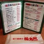 28407657 - 豚太郎 新居浜店メニュー