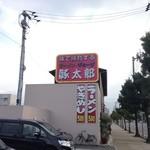 28407680 - 豚太郎 新居浜店 外観
