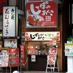 薄皮鯛焼 しっぽのあんこ - 阪急裏にあります