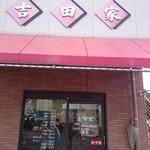 吉田家 - 2014.6.21