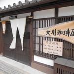 大川珈琲屋 - 大川珈琲屋