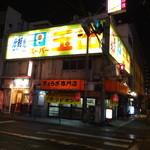 チャンピオン - 玉出の文字の下が店舗w