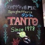 タント - 壁にはお洒落な看板が掛かっていましたよ。30年近くもやっている老舗なんですね。スゴイです。