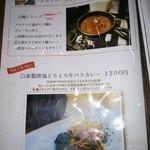 28420145 - 140612アツアツ・グツグツ土鍋カレー