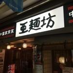 亜麺坊 - カンバン
