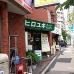 コーヒー・オショクジ ヒロユキ -