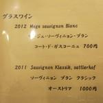 日本料理 太月 - 26年6月 グラスワインメニュー