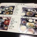 Hachikou - ランチメニュー
