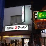 28432545 - 新宿思い出横丁の入口