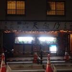 天志乃 - 大崎駅新西口から大崎ウィズシティを抜けたところ、百反通り沿い