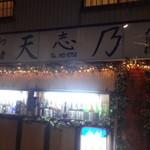 天志乃 - 有名どころの日本酒がズラッと並んでます。