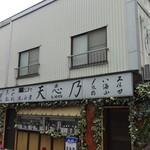 天志乃 - 二階建ての建物に、日本酒の名前が書かれた看板