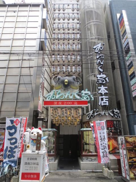 おらんく家 本店 - フグのオブジェといい、大阪風で親近感があります(^^)