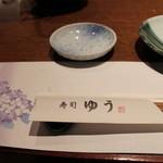 ゆう - 寿司 ゆう