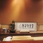 にしぶち飯店 -