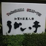 横浜うかい亭 - 通りに面した看板。