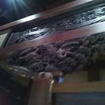 横浜うかい亭 - 欄間の透かし彫り。