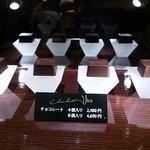 横浜うかい亭 - お土産用チョコレート。