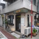 味芳斎 - 大門駅から近い「味芳斎 本店」