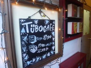 TUBO CAFE - ランチタイムが17時までなのが嬉しい