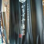 28442146 - 荏原中延@かもすや酒店