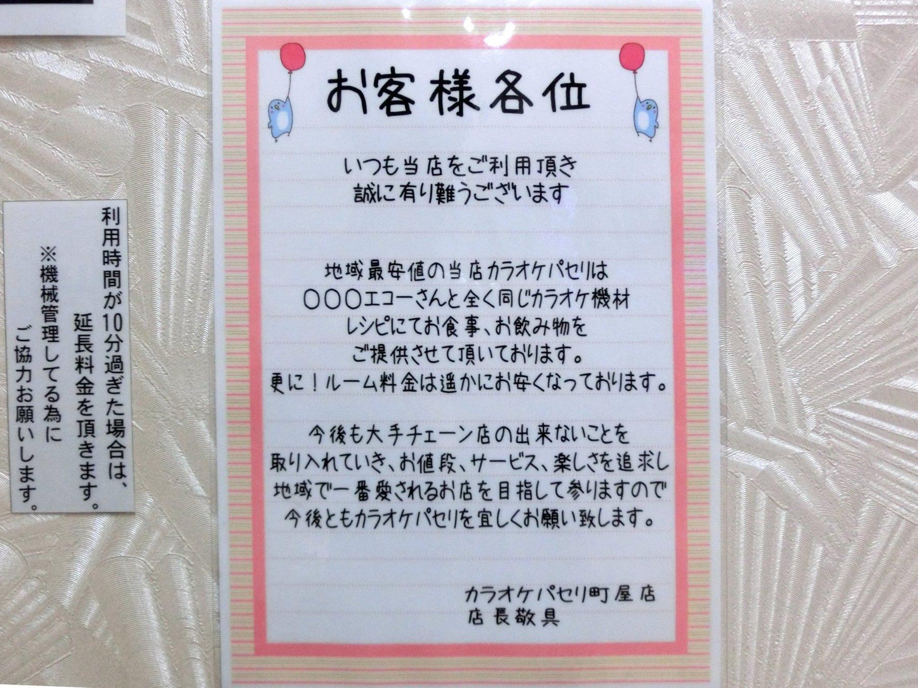 カラオケパセリ 町屋店