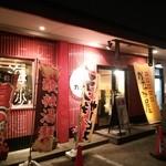 中華麺食堂かなみ屋 - 外観