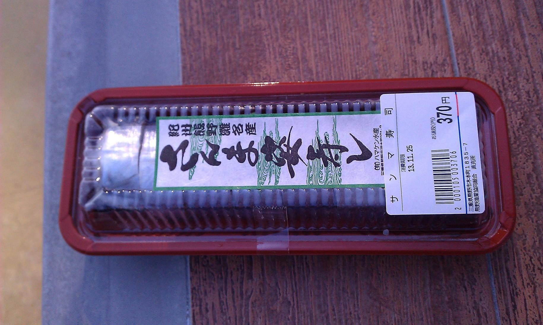 熊野漁協水産物直売所