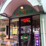 レストラン大博 - 入り口。